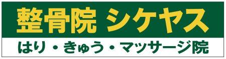 shikeyasu